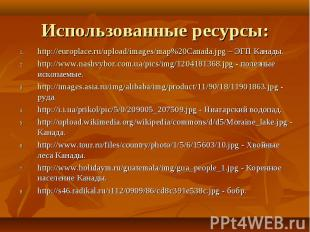 http://europlace.ru/upload/images/map%20Canada.jpg – ЭГП Канады. http://europlac