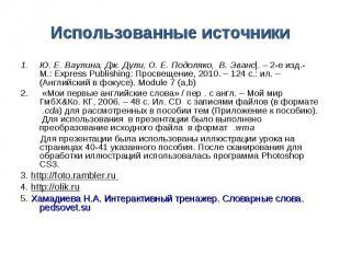 Ю. Е. Ваулина, Дж. Дули, О. Е. Подоляко, В. Эванс]. – 2-е изд.- М.: Express Publ