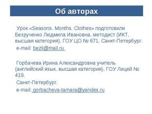 Урок «Seasons. Months. Clothes» подготовили Безрученко Людмила Ивановна, методис