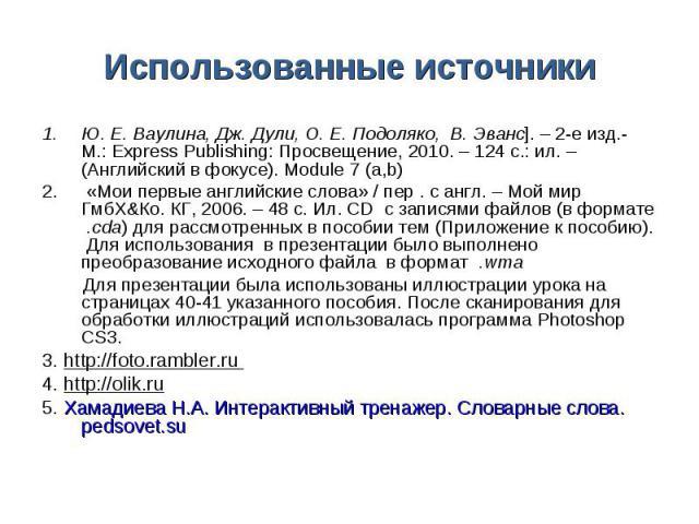 Ю. Е. Ваулина, Дж. Дули, О. Е. Подоляко, В. Эванс]. – 2-е изд.- М.: Express Publishing: Просвещение, 2010. – 124 с.: ил. – (Английский в фокусе). Module 7 (a,b) Ю. Е. Ваулина, Дж. Дули, О. Е. Подоляко, В. Эванс]. – 2-е изд.- М.: Express Publishing: …