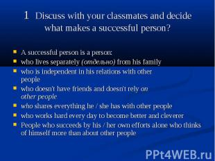 1 Discuss with your classmates and decide what makes a successful person? A succ