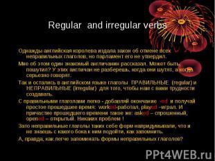 Однажды английская королева издала закон об отмене всех неправильных глаголов, н