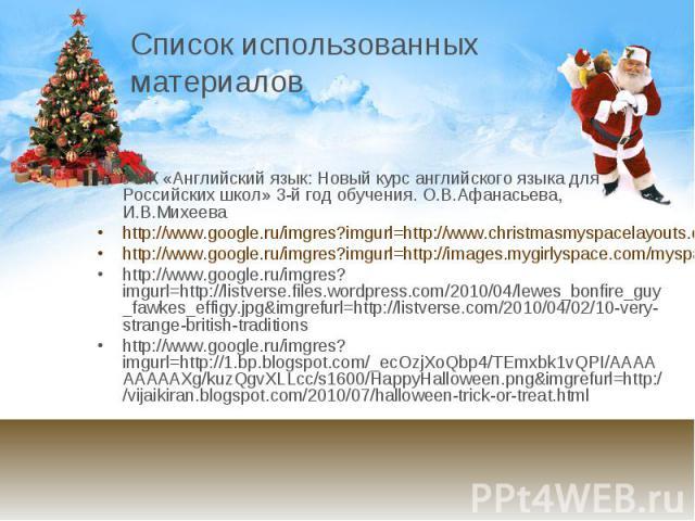 Список использованных материалов УМК «Английский язык: Новый курс английского языка для Российских школ» 3-й год обучения. О.В.Афанасьева, И.В.Михеева http://www.google.ru/imgres?imgurl=http://www.christmasmyspacelayouts.com/images/graphics-funny ht…