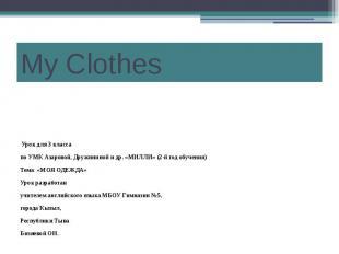 My Clothes Урок для 3 класса по УМК Азаровой, Дружининой и др. «МИЛЛИ» (2-й год