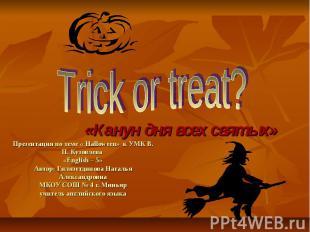 Презентация по теме « Halloween» к УМК В. П. Кузовлева «English – 5» Автор: Гиля