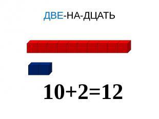 ДВЕ-НА-ДЦАТЬ