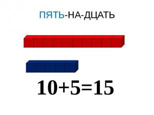 ПЯТЬ-НА-ДЦАТЬ