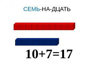 СЕМЬ-НА-ДЦАТЬ