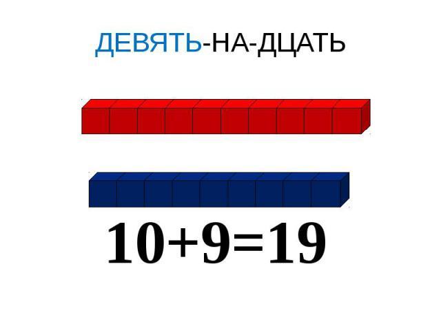 ДЕВЯТЬ-НА-ДЦАТЬ