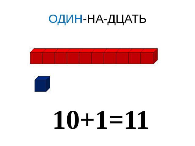 ОДИН-НА-ДЦАТЬ