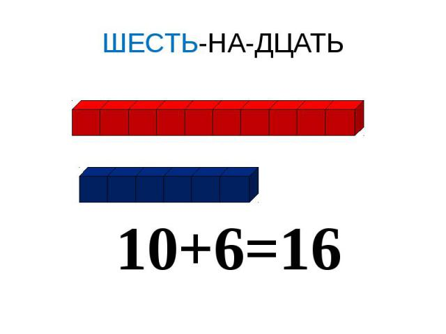 ШЕСТЬ-НА-ДЦАТЬ
