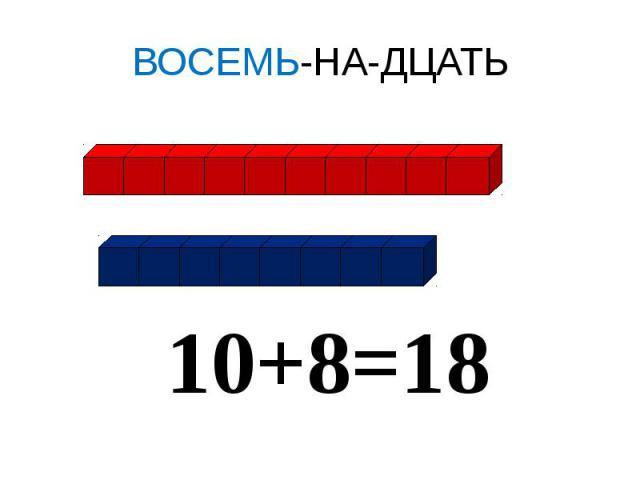 ВОСЕМЬ-НА-ДЦАТЬ