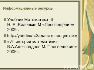 Учебник Математика -6 Н. Я .Виленкин М «Просвещение» 2009г. Учебник Математика -