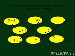 Найдите примеры с одинаковыми ответами. Соедините их линией. 3 + 2 4 + 2 1 + 3 1