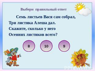 Семь листьев Вася сам собрал, Семь листьев Вася сам собрал, Три листика Алеша да