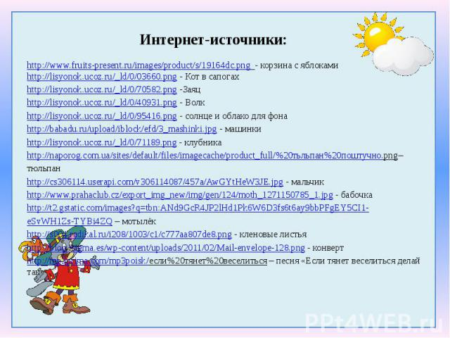 Интернет-источники: http://www.fruits-present.ru/images/product/s/19164dc.png - корзина с яблоками http://lisyonok.ucoz.ru/_ld/0/03660.png - Кот в сапогах http://lisyonok.ucoz.ru/_ld/0/70582.png -Заяц http://lisyonok.ucoz.ru/_ld/0/40931.png - Волк h…