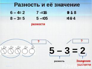 Разность и её значение 6 – 4 7 – 1 9 – 8 8 – 3 5 – 0 4 - 4