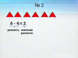 № 2 6 - 4