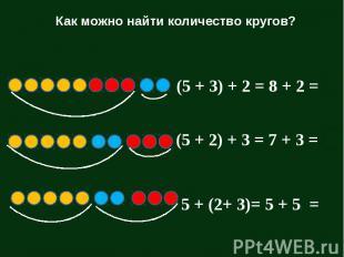 Как можно найти количество кругов?