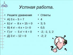 Решите уравнения Решите уравнения А) 3 х – 5 = 7 Б) х2 – 8 х + 15 = 0 В) 4 х2 –