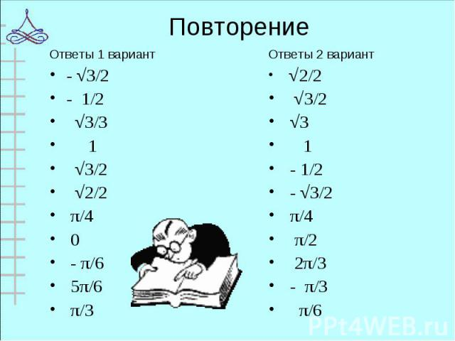 Ответы 1 вариант Ответы 1 вариант - √3/2 - 1/2 √3/3 1 √3/2 √2/2 π/4 0 - π/6 5π/6 π/3