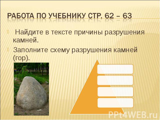 Найдите в тексте причины разрушения камней. Найдите в тексте причины разрушения камней. Заполните схему разрушения камней (гор).