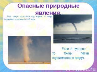 Опасные природные явления. Если смерч проносится над морем, то вверх поднимается