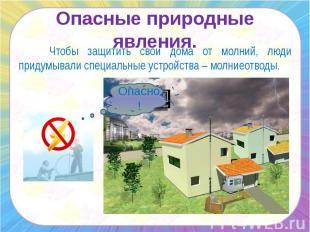 Опасные природные явления. Чтобы защитить свои дома от молний, люди придумывали
