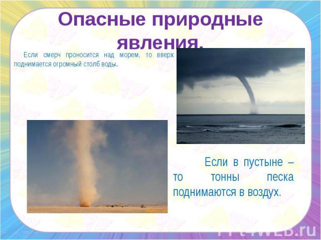 Опасные природные явления. Если смерч проносится над морем, то вверх поднимается огромный столб воды.