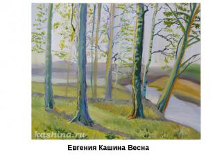 Евгения Кашина Весна