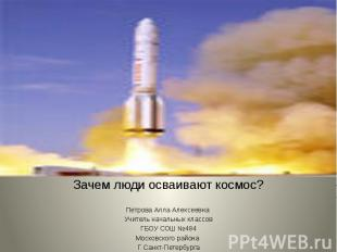Зачем люди осваивают космос? Петрова Алла Алексеевна Учитель начальных классов Г