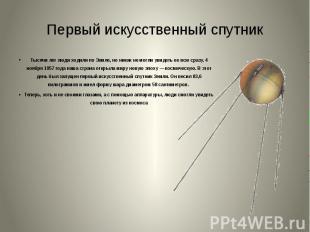 Первый искусственный спутник Тысячи лет люди ходили по Земле, но никак не могли