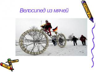 Велосипед из мячей