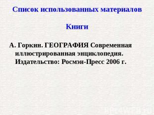 Список использованных материалов А. Горкин. ГЕОГРАФИЯ Современная иллюстрированн