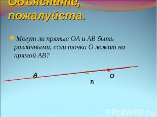 Могут ли прямые ОА и АВ быть различными, если точка О лежит на прямой АВ? Могут