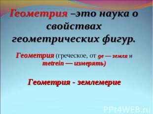 Геометрия (греческое, от ge — земля и metrein — измерять) Геометрия (греческое,