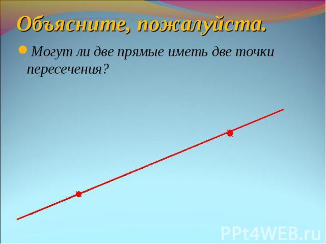 Могут ли две прямые иметь две точки пересечения? Могут ли две прямые иметь две точки пересечения?