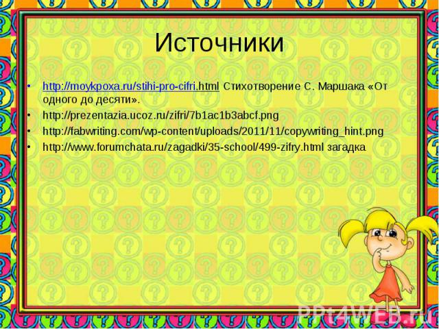 http://moykpoxa.ru/stihi-pro-cifri.html Стихотворение С. Маршака «От одного до десяти». http://moykpoxa.ru/stihi-pro-cifri.html Стихотворение С. Маршака «От одного до десяти». http://prezentazia.ucoz.ru/zifri/7b1ac1b3abcf.png http://fabwriting.com/w…