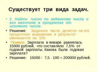 2. Найти число по заданному числу и ег