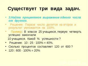 3.Найти процентное выражение одного числа от друго