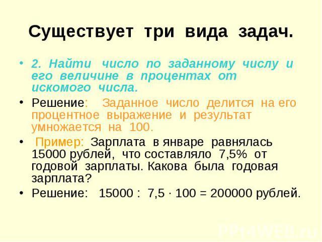 2. Найти число по заданному числу и его величине в процентах от искомого числа. 2. Найти число по заданному числу и его вел…