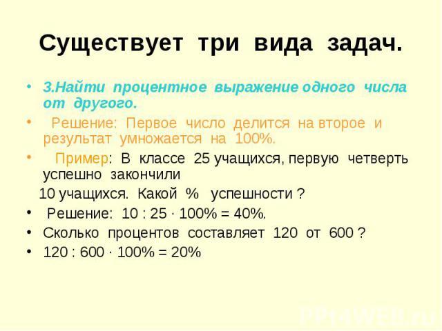 3.Найти процентное выражение одного числа от другого. 3.Найти процентное выражение одного числа от другого.  Решение: Первое число делится на второе и&nb…