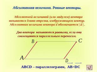 Абсолютная величина. Равные векторы. Абсолютной величиной (или модулем) вектора