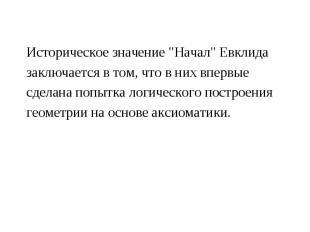"""Историческое значение """"Начал"""" Евклида Историческое значение """"Нача"""