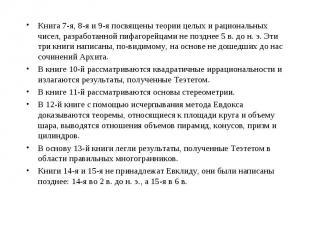Книга 7-я, 8-я и 9-я посвящены теории целых и рациональных чисел, разработанной