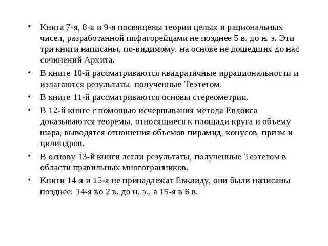 Книга 7-я, 8-я и 9-я посвящены теории целых и рациональных чисел, разработанной пифагорейцами не позднее 5 в. до н. э. Эти три книги написаны, по-видимому, на основе не дошедших до нас сочинений Архита. Книга 7-я, 8-я и 9-я посвящены теории целых и …