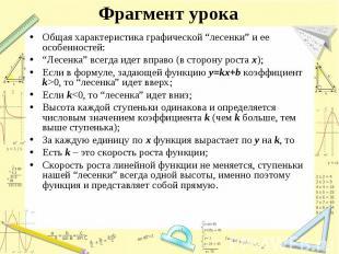 """Общая характеристика графической """"лесенки"""" и ее особенностей: Общая характеристи"""