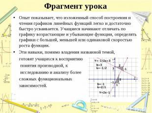 Опыт показывает, что изложенный способ построения и чтения графиков линейных фун