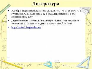 Алгебра: дидактические материалы для 7кл. Л. И. Звавич, Л. В. Кузнецова, С. Б. С