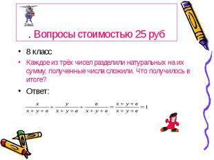 . Вопросы стоимостью 25 руб 8 класс Каждое из трёх чисел разделили натуральных н